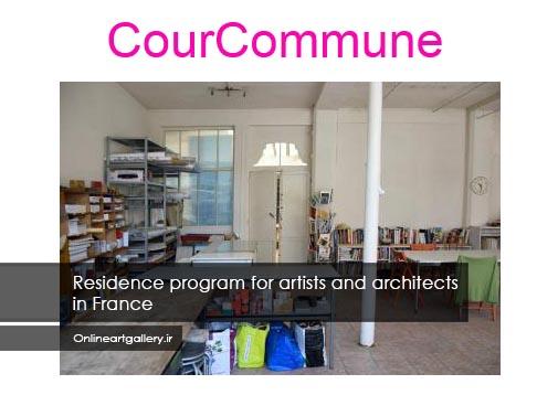 فراخوان رزیدنسی هنرمندان در برنامه CourCommune فرانسه
