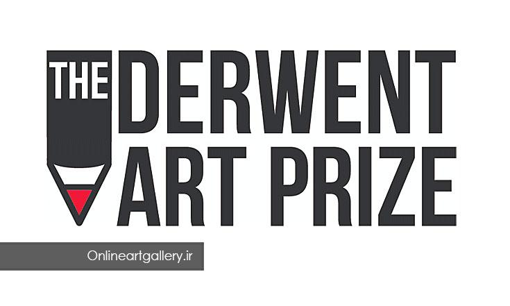 فراخوان جایزه طراحی derwent