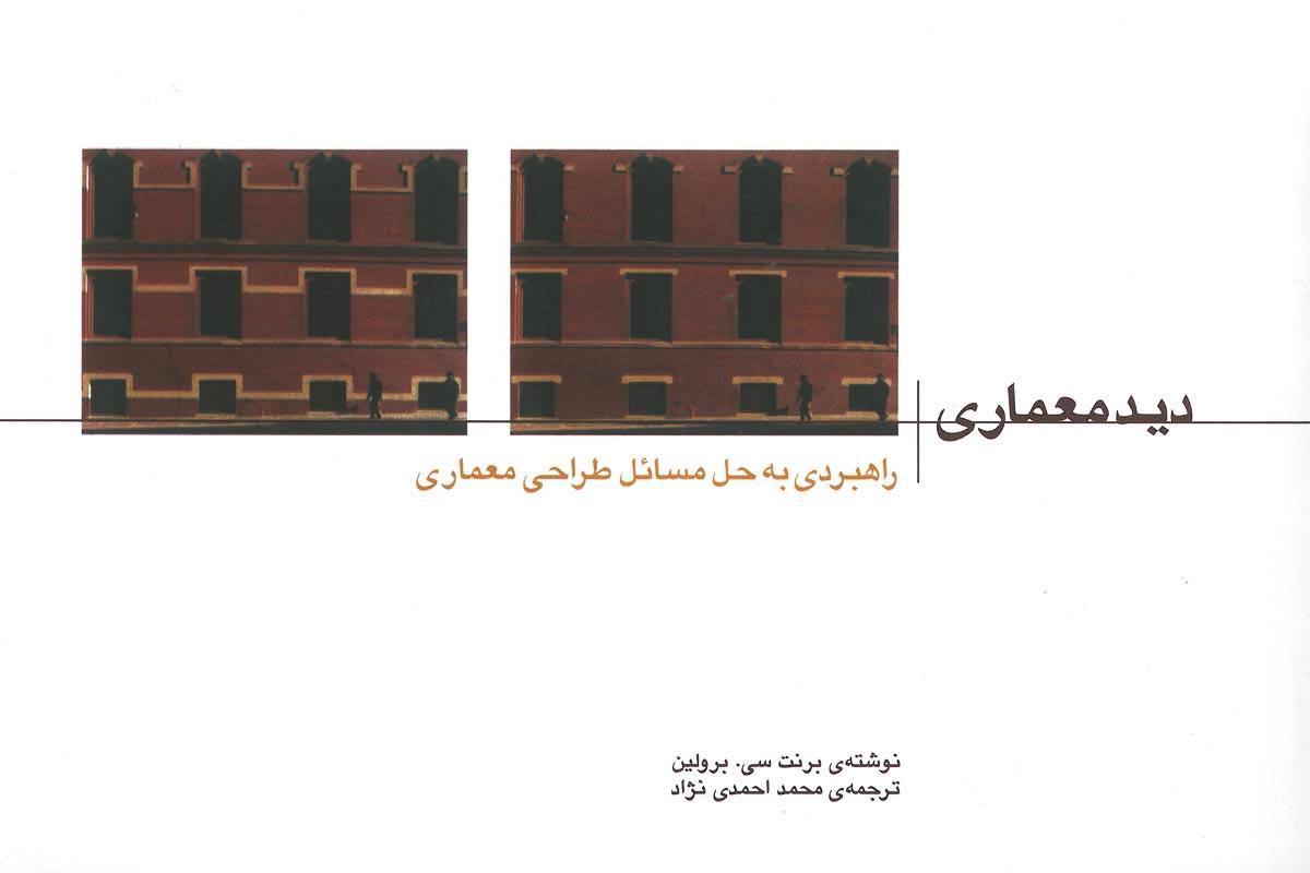دید معماری (راهبردی به حل مسائل طراحی معماری)