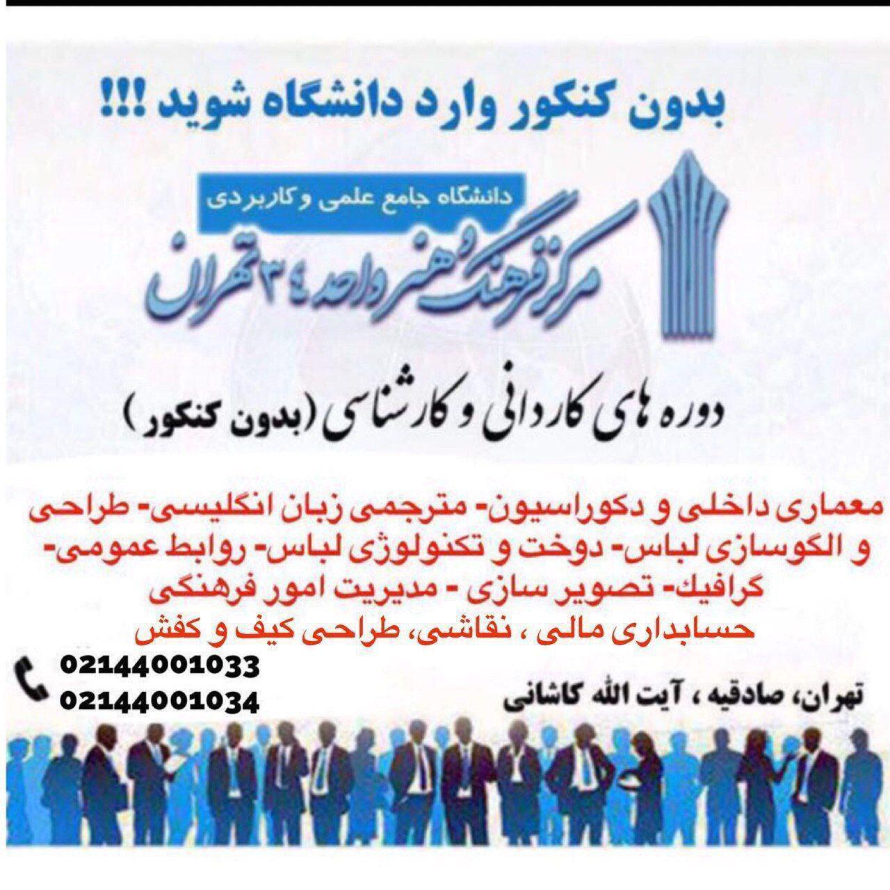 پذیرش بدون كنكور در واحد ٣٤ دانشگاه علمى كاربردى-تهران