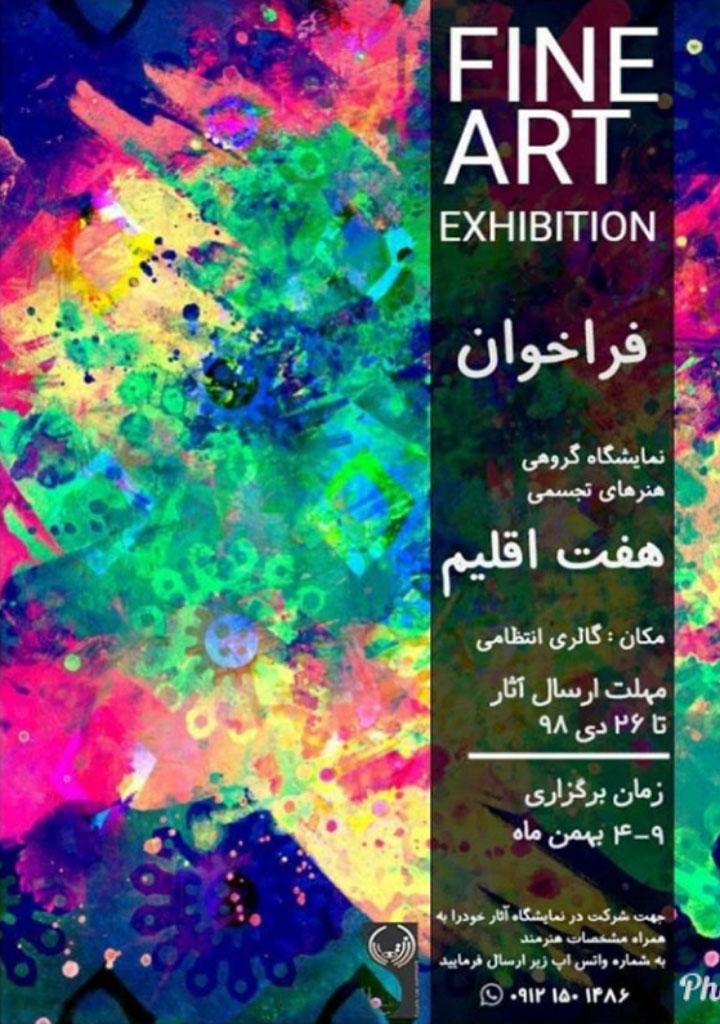 فراخوان نمایشگاه گروهی هنرهای تجسمی هفت اقلیم