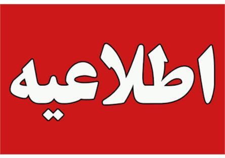 تمدید تعطیلی مراکز فرهنگی هنری تهران تا پایان هفته جاری