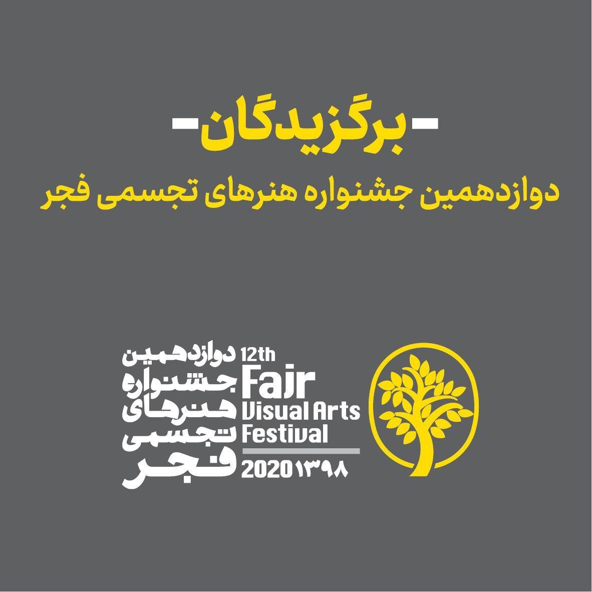 اعلام برگزیدگان دوازدهمین جشنواره هنرهای تجسمی فجر