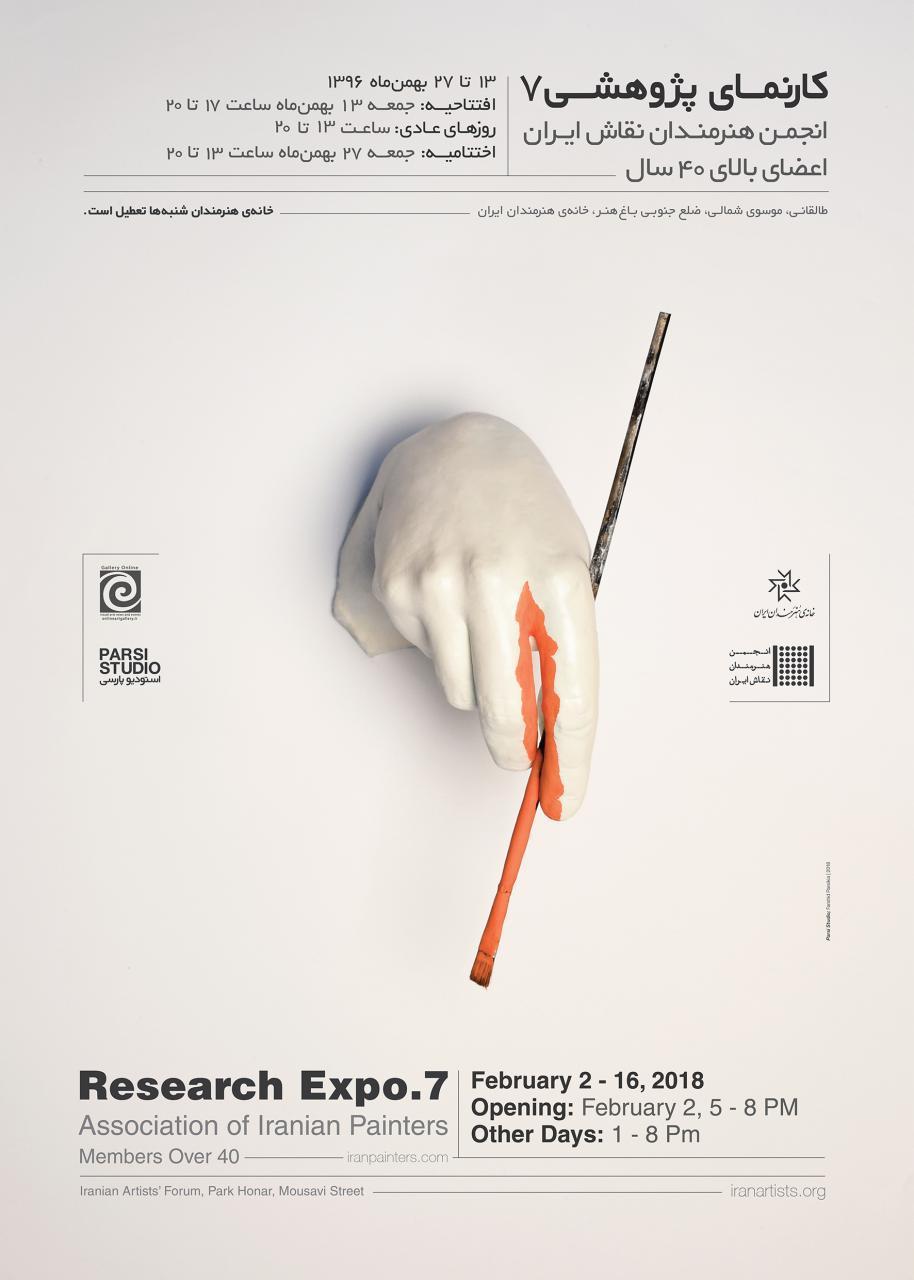 حامی رسانه ای هفتمین کارنمای پژوهشی انجمن هنرمندان نقاش ایران در خانه هنرمندان ایران