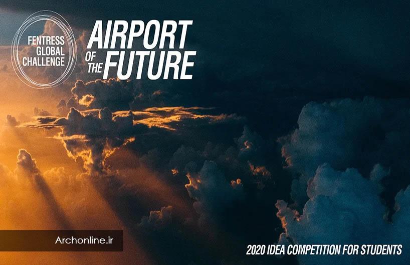 فراخوان Fentress Global Challenge - فرودگاه آینده
