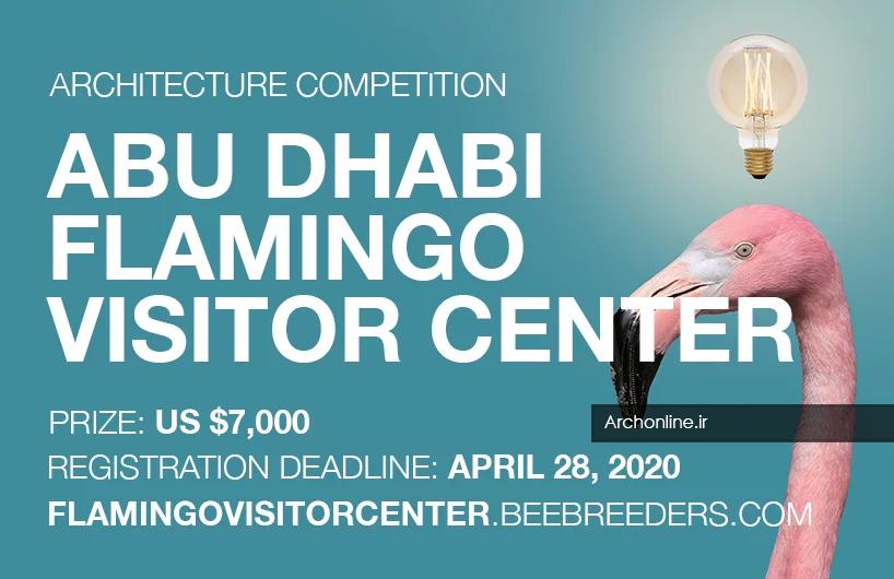 فراخوان طراحی مرکز فلامینگو ابوظبی