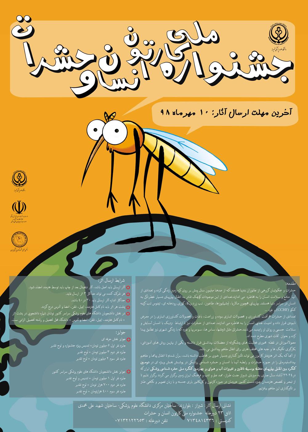 فراخوان جشنواره ملی کارتون انسان و حشرات