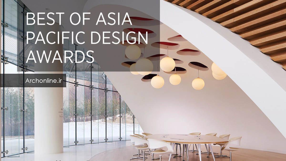 فراخوان جوایز طراحی آسیا و اقیانوسیه IIDA