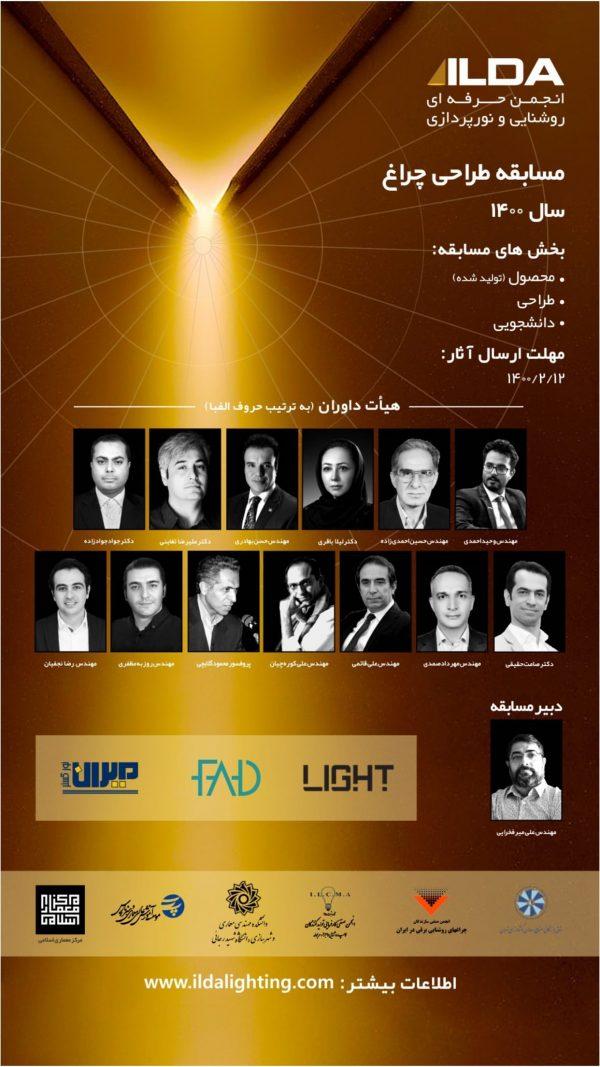 فراخوان مسابقه طراحی چراغ 1400