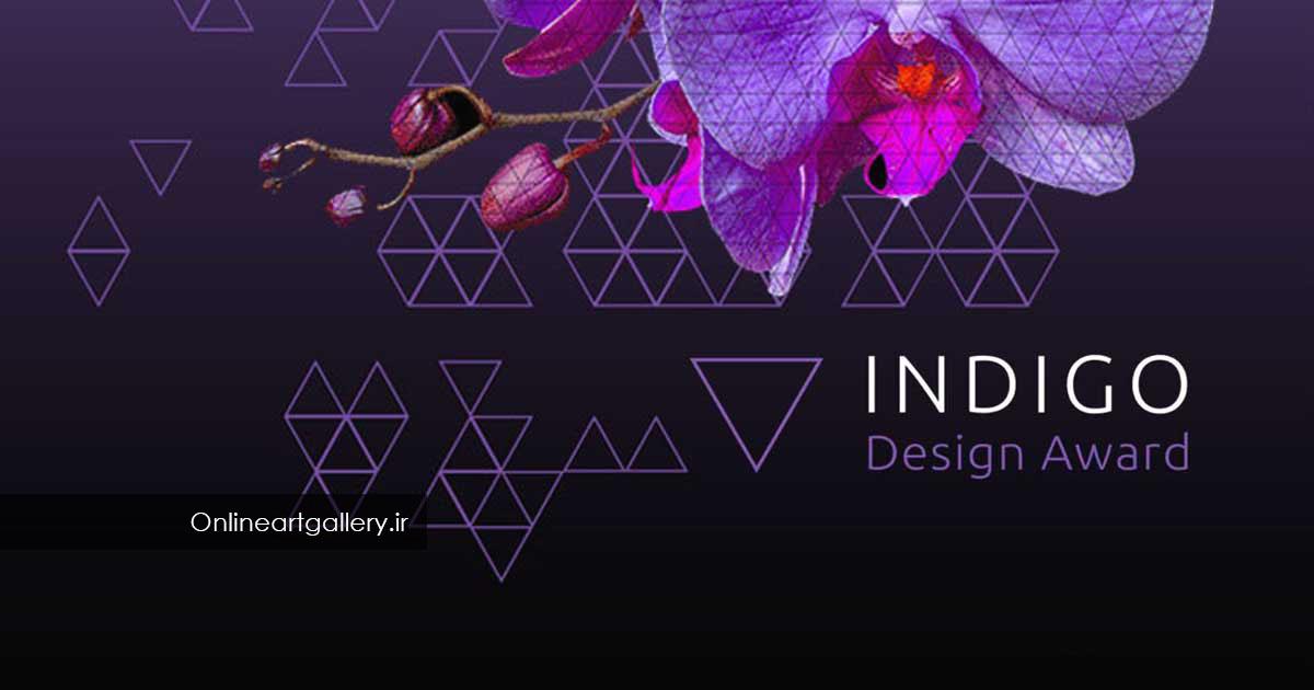 فراخوان رقابت طراحی Indigo