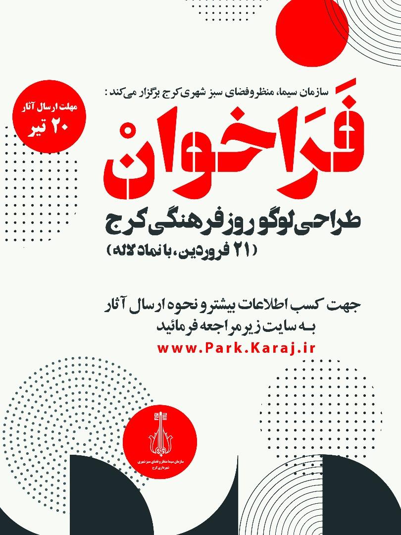 فراخوان طراحی لوگو روز فرهنگی شهر کرج