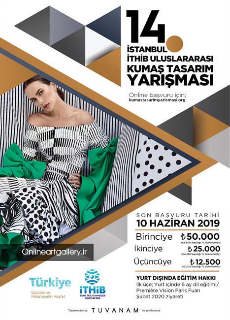فراخوان مسابقه بین المللی طراحی پارچه استانبول