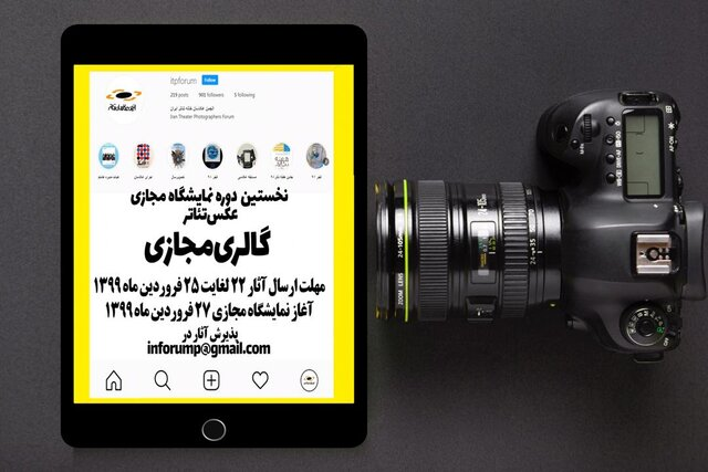 نمایشگاه «گالری مجازی» فرصتی برای عکاسان تئاتر در روزهای کرونایی