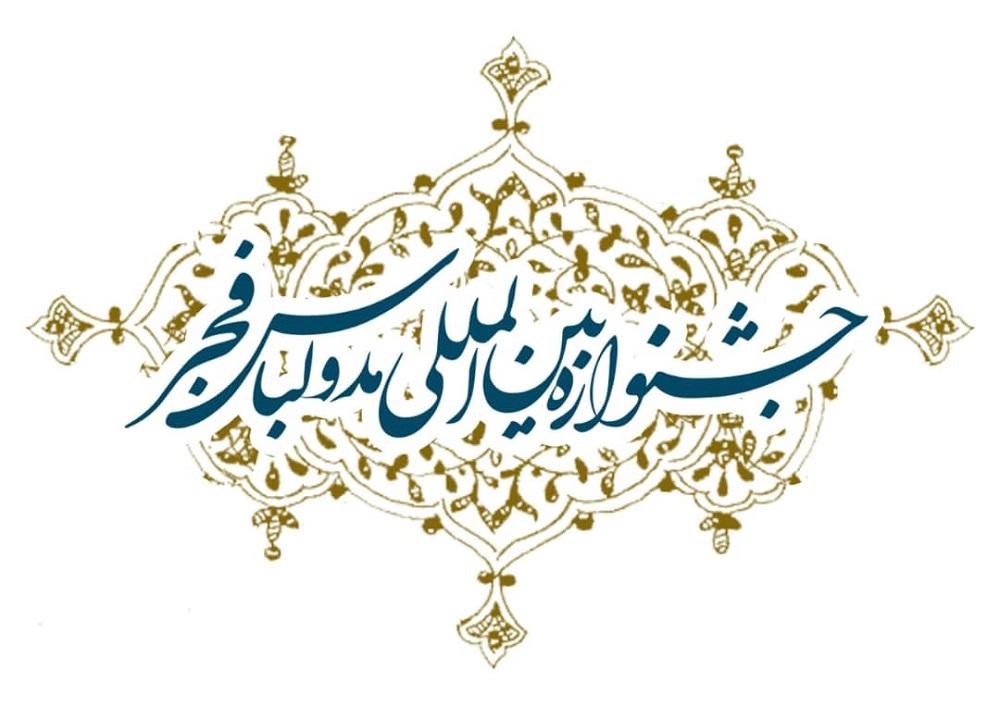فراخوان نهمین جشنواره بین المللی مد و لباس فجر