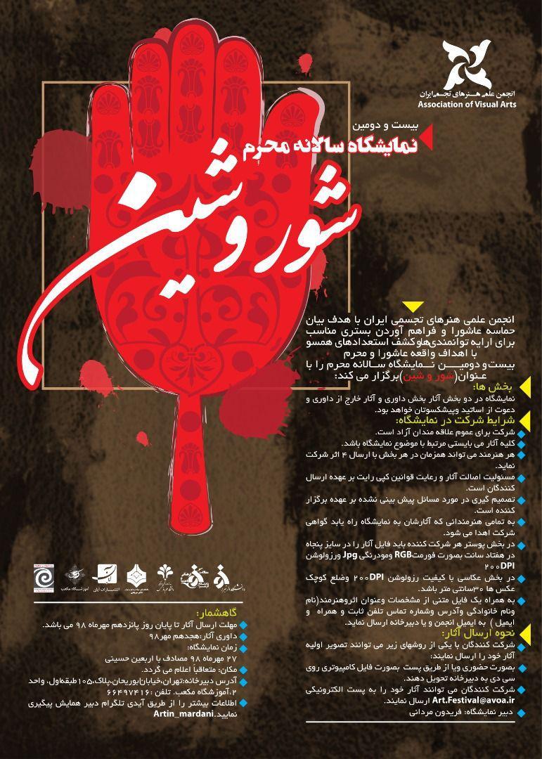 فراخوان نمایشگاه سالانه محرم