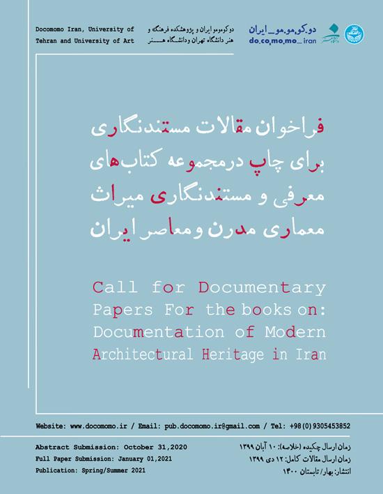 فراخوان مقالات مستندنگارانه برای انتشار در مجموعه کتابهای«معرفی و مستندنگاری میراث معماری مدرن و معاصر ایران»