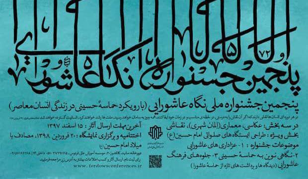 تمدید نهایی جشنواره تا 23 فروردین ماه 98