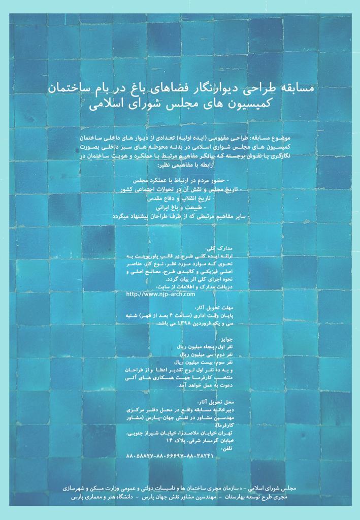 مسابقه طراحی دیوارنگار فضاهای باغ در بام ساختمان کمیسیون های مجلس شورای اسلامی