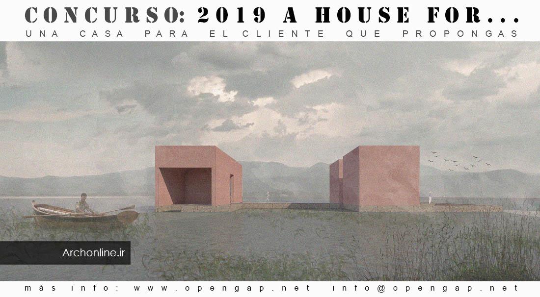 فراخوان رقابت معماری خانه برای ...