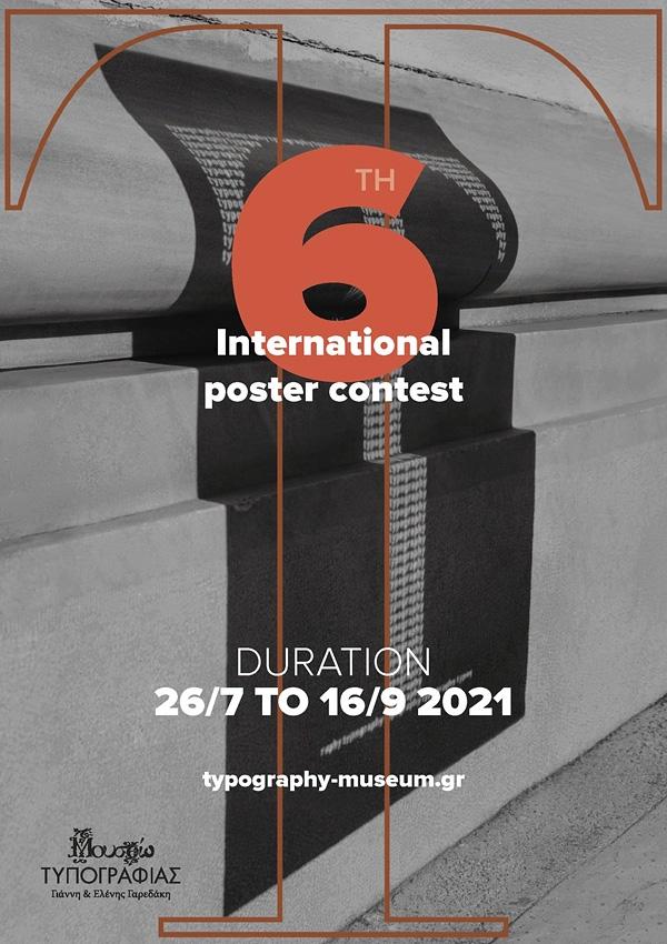 فراخوان رقابت های بین المللی پوستر یونان