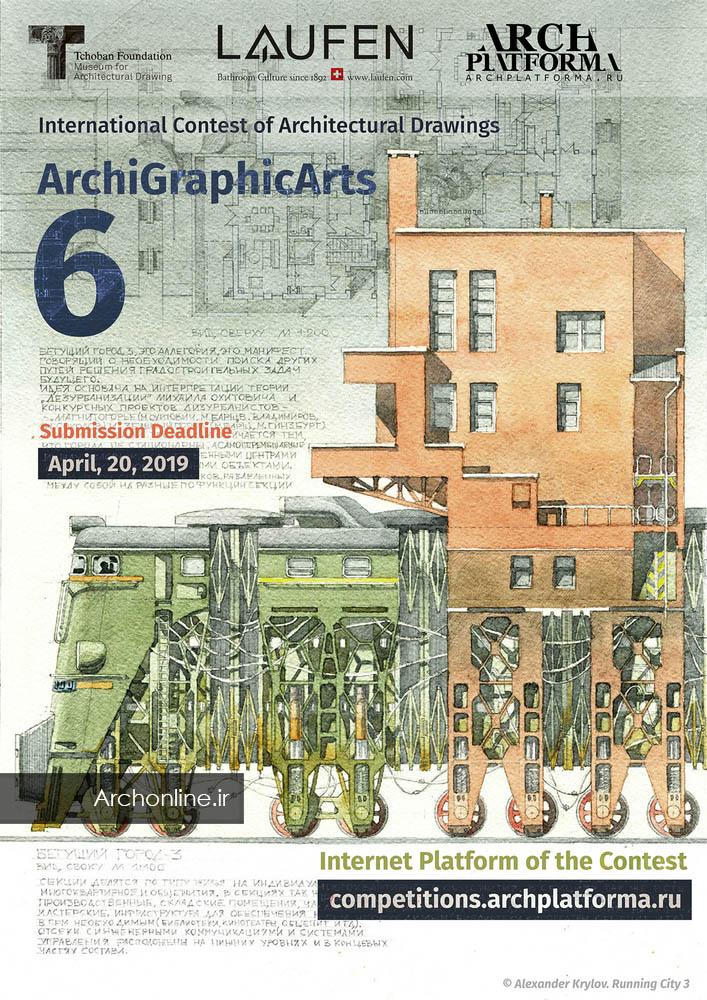 فراخوان مسابقه بین المللی معماری ArchiGraphicArts 6