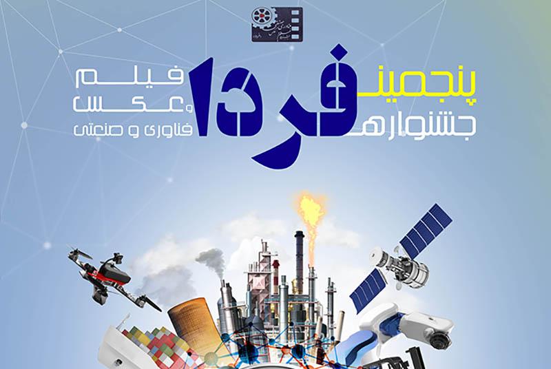 فراخوان پنجمین جشنواره فیلم و عکس فناوری و صنعتی