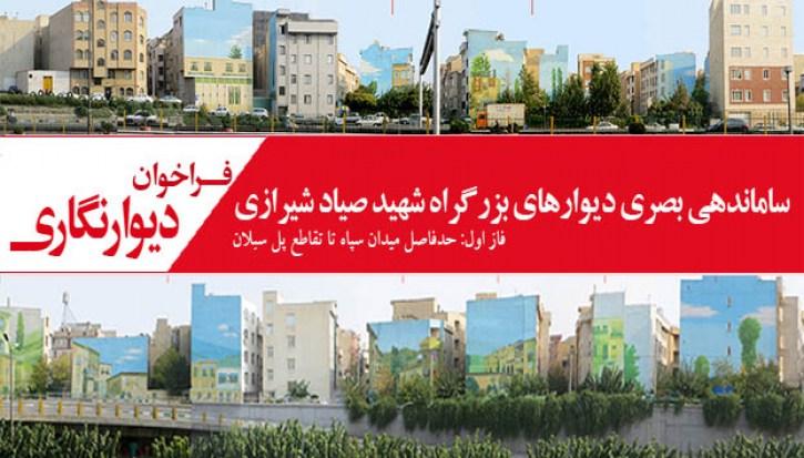 """فراخوان دیوارنگاری """"ساماندهی بصری بزرگراه شهید صیاد شیرازی"""""""