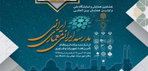 """هشتمین همایش """"مدرسه ایرانی معماری ایرانی"""""""