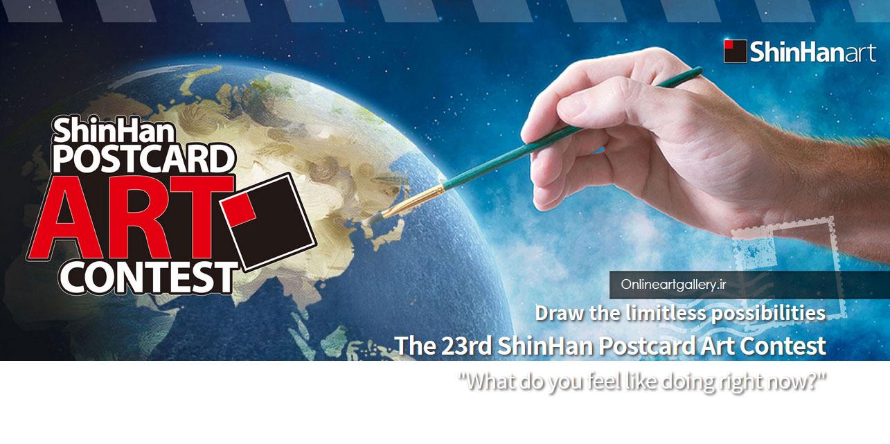 فراخوان طراحی کارت پستال ShinHan