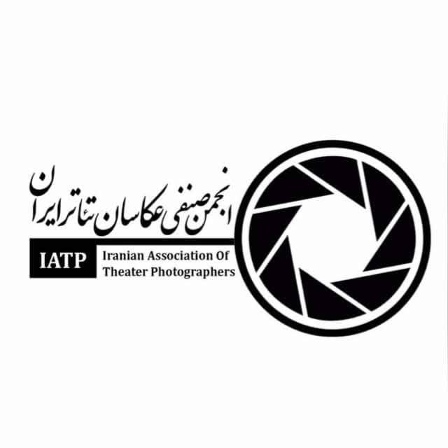 اعلام موجودیت انجمن صنفی عکاسان تئاتر ایران