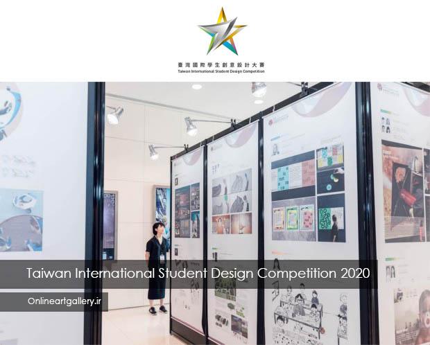 فراخوان رقابت بین المللی طراحی دانشجویی تایوان 2020