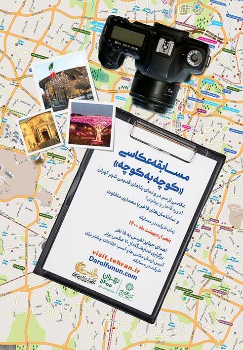 فراخوان مسابقه کوچه به کوچه